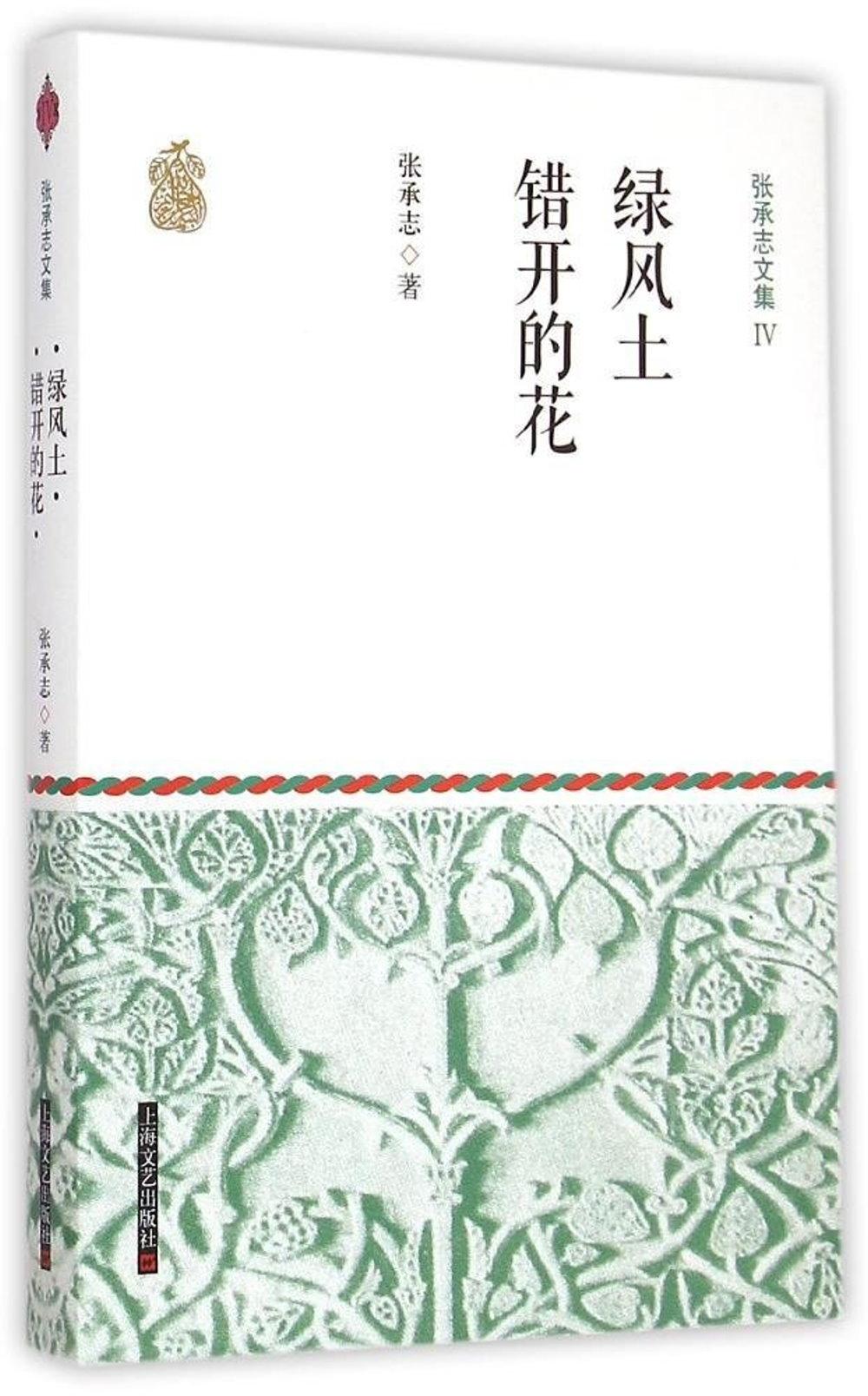 張承志文集(Ⅳ):綠風土·錯開的花