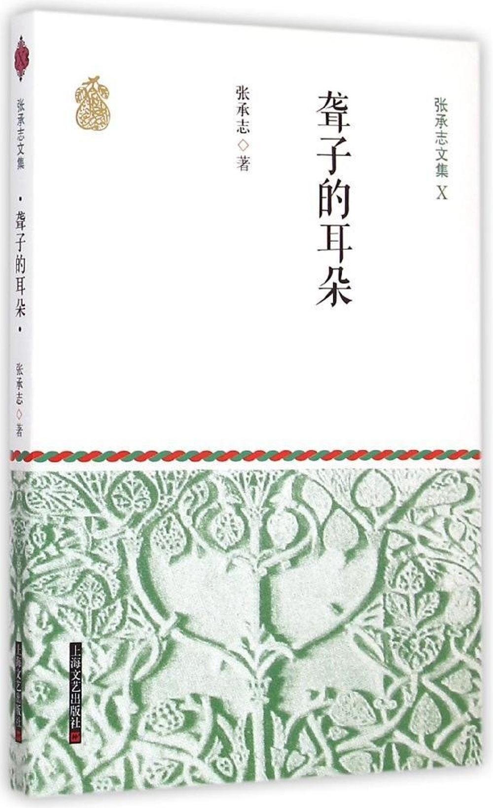 張承志文集(Ⅹ):聾子的耳朵