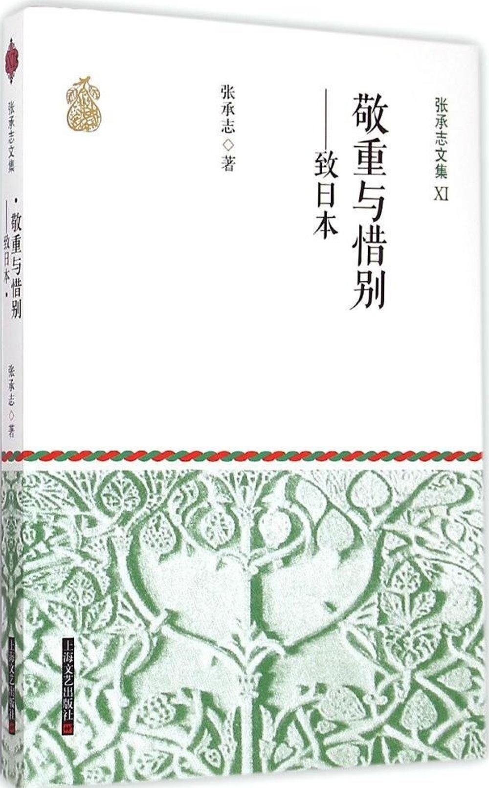 張承志文集(Ⅺ):敬重與惜別--致日本