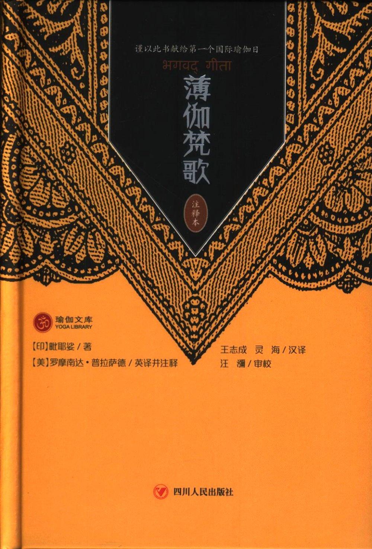薄伽梵歌(注釋本)
