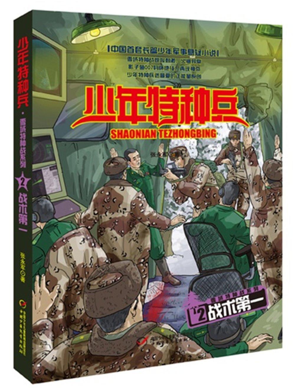 少年特種兵·雪域特種戰系列2~戰術第一