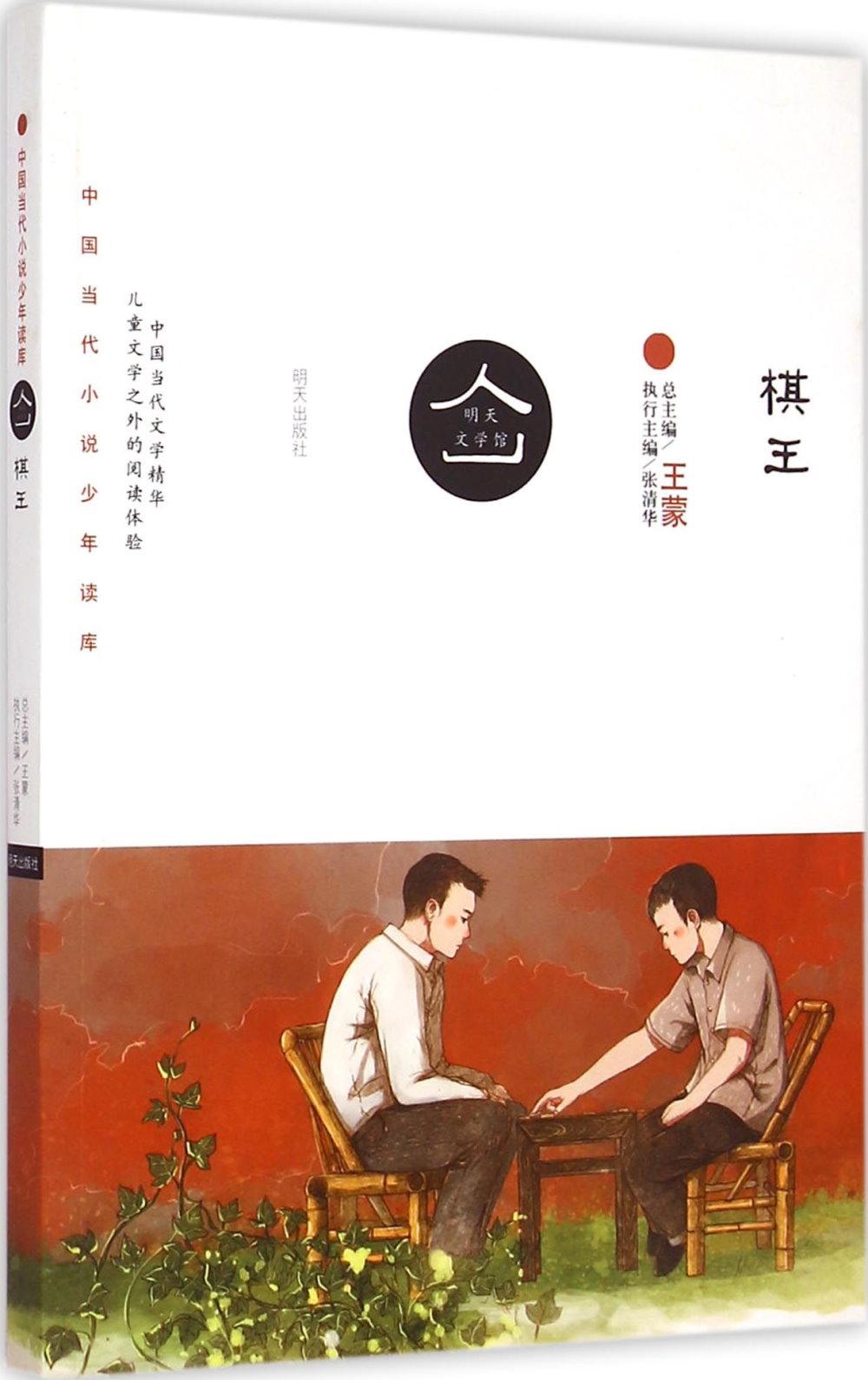 中國當代小說少年讀庫:棋王