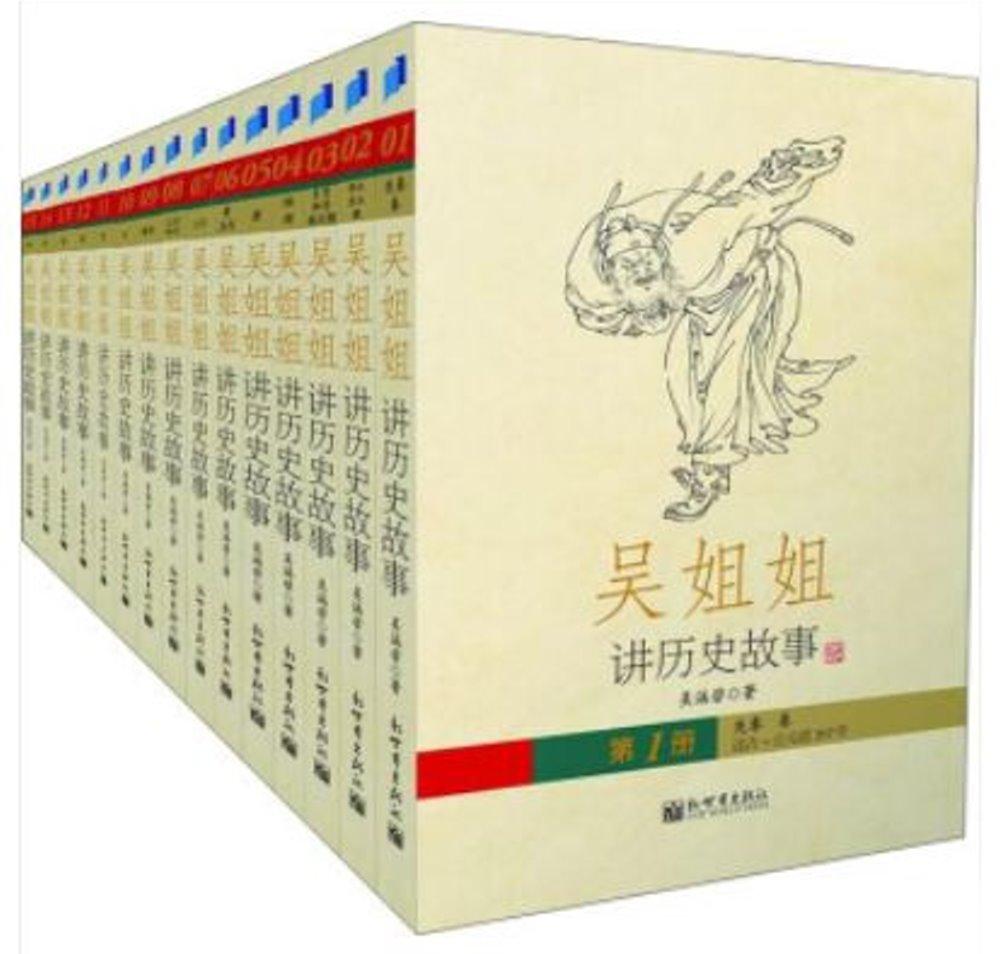 吳姐姐講歷史故事(第1-15冊)全