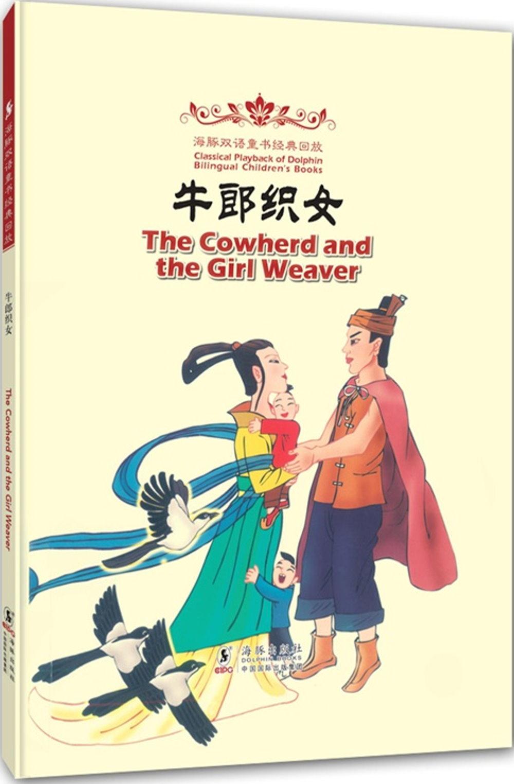 海豚雙語童書 回放:牛郎織女 漢英對照