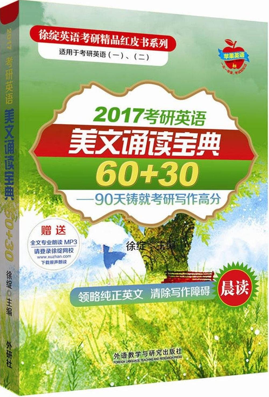 2017考研英語美文誦讀寶典60 30
