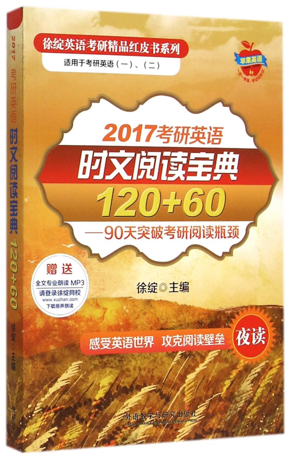 2017考研英語時文閱讀寶典120 60