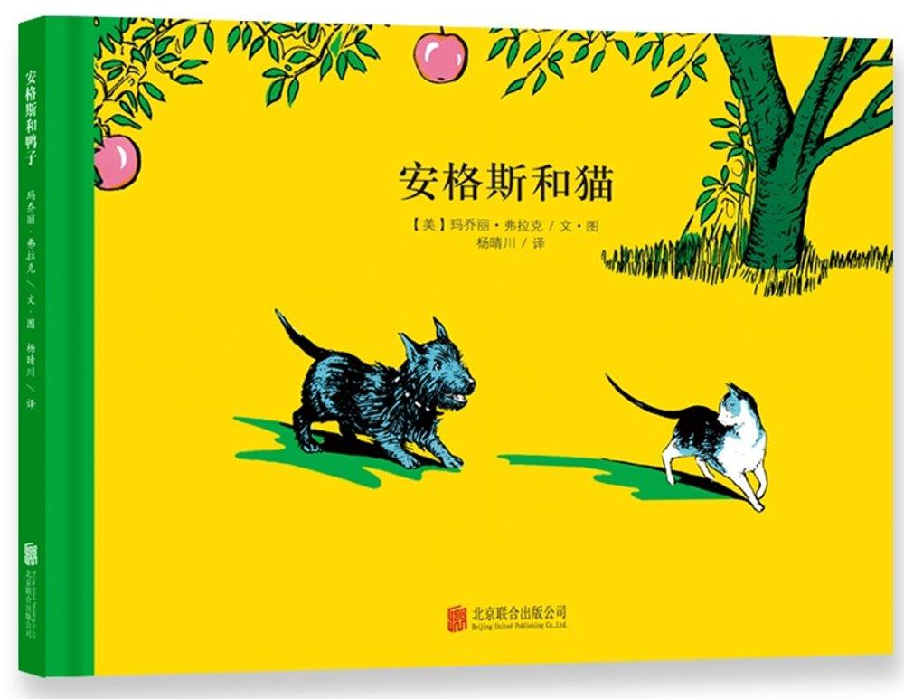 百年經典美繪本:安格斯和貓