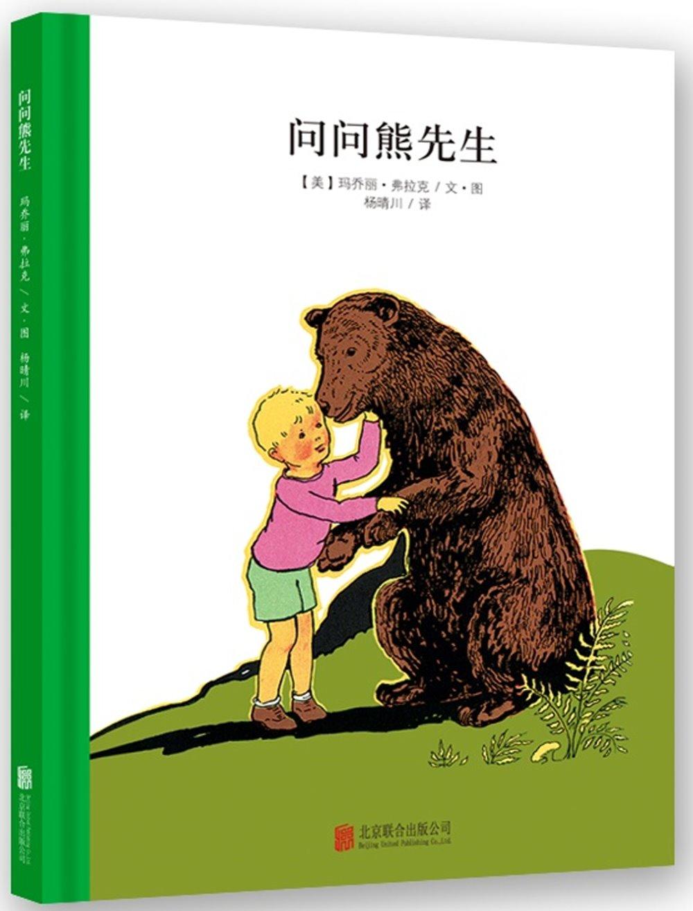 百年經典美繪本:問問熊先生