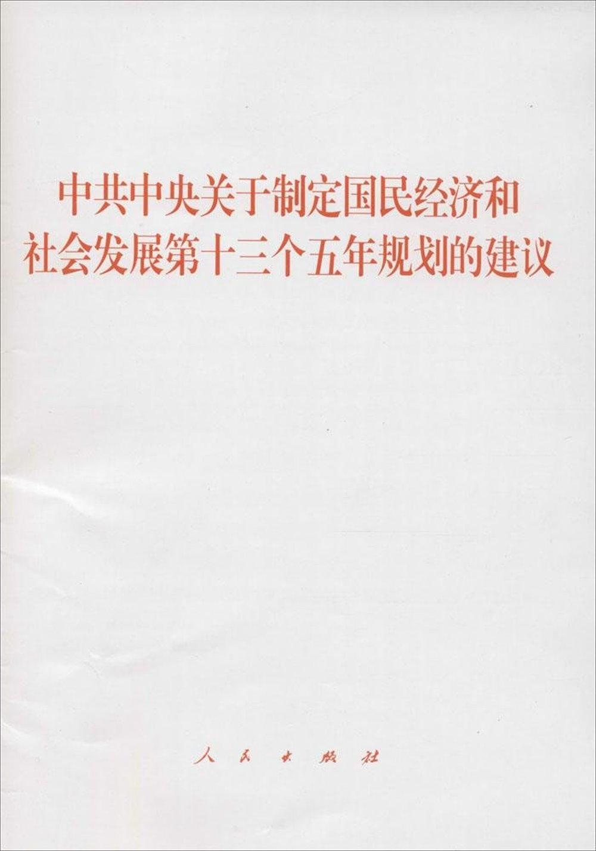 林語堂精品典藏書系:蘇東坡傳