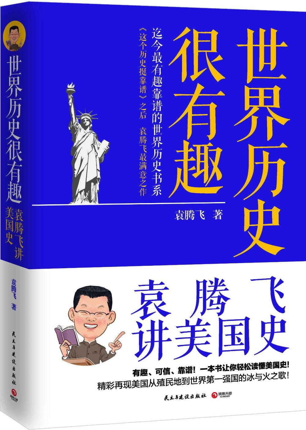 世界歷史很有趣:袁騰飛講美國史