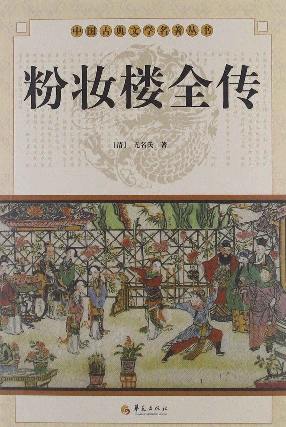 中國古典文學名著叢書:粉妝樓全傳