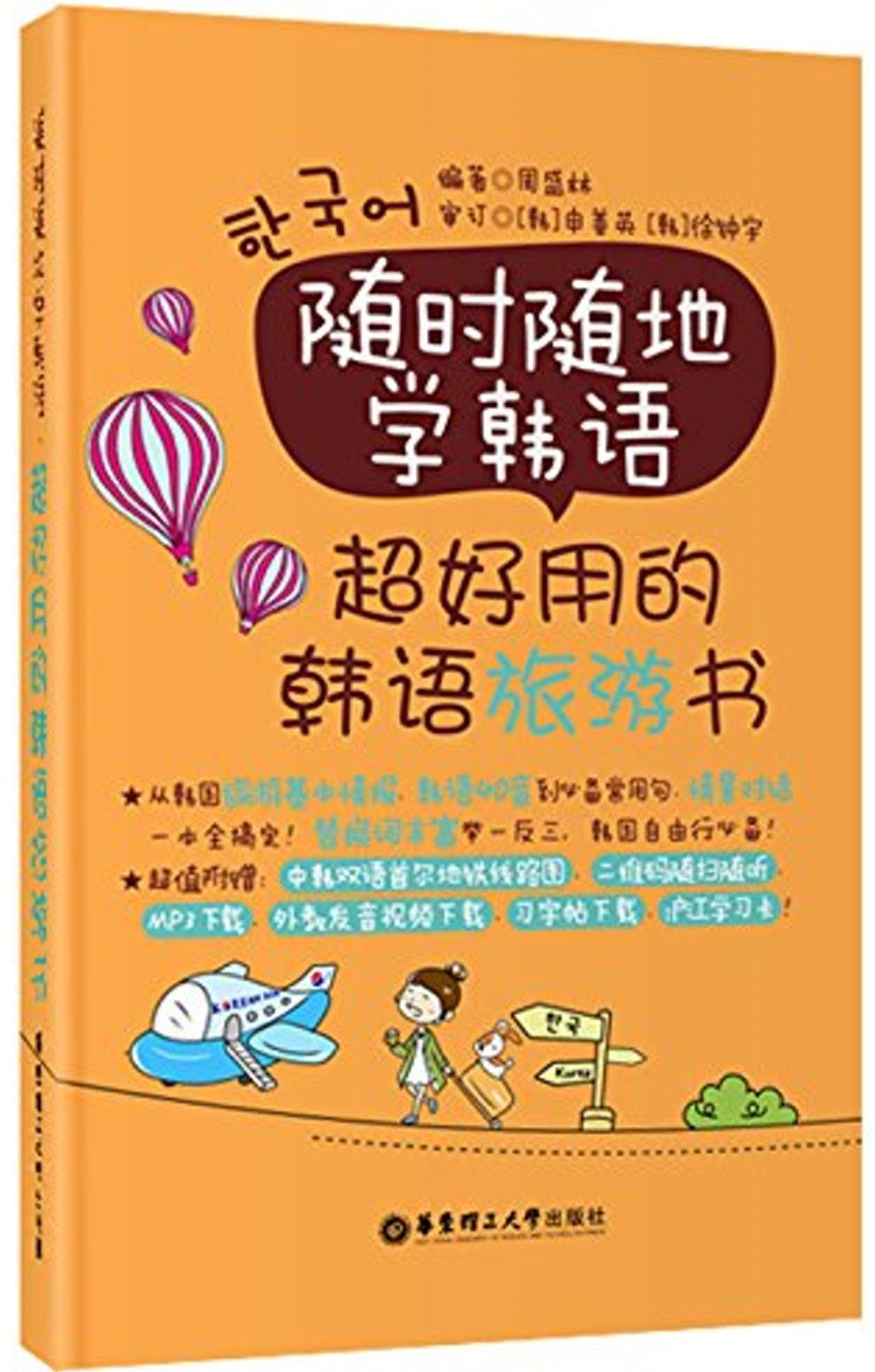 隨時隨地學韓語·超 的韓語旅游書
