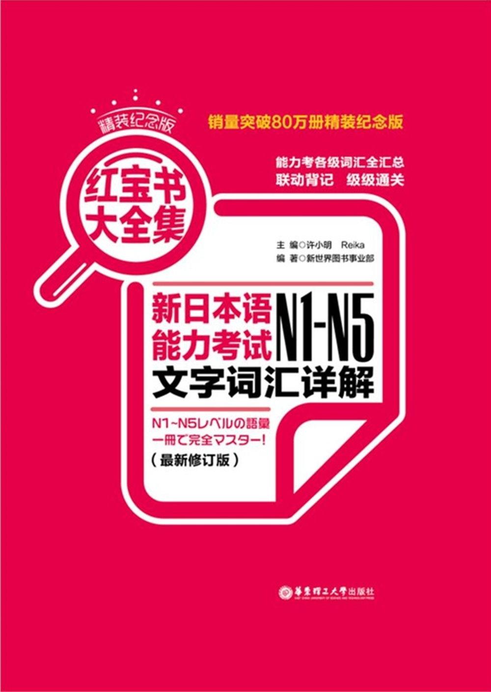 紅寶書大全集.新日本語能力考試N1-N5文字詞匯詳解(最新修訂版)
