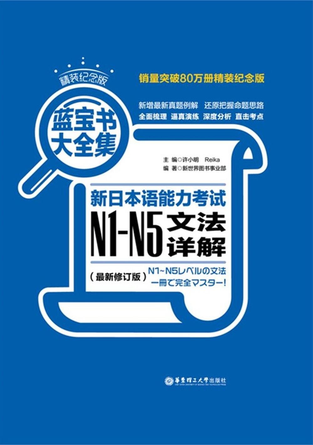 藍寶書大全集.新日本語能力考試N1-N5文法詳解(最新修訂版)