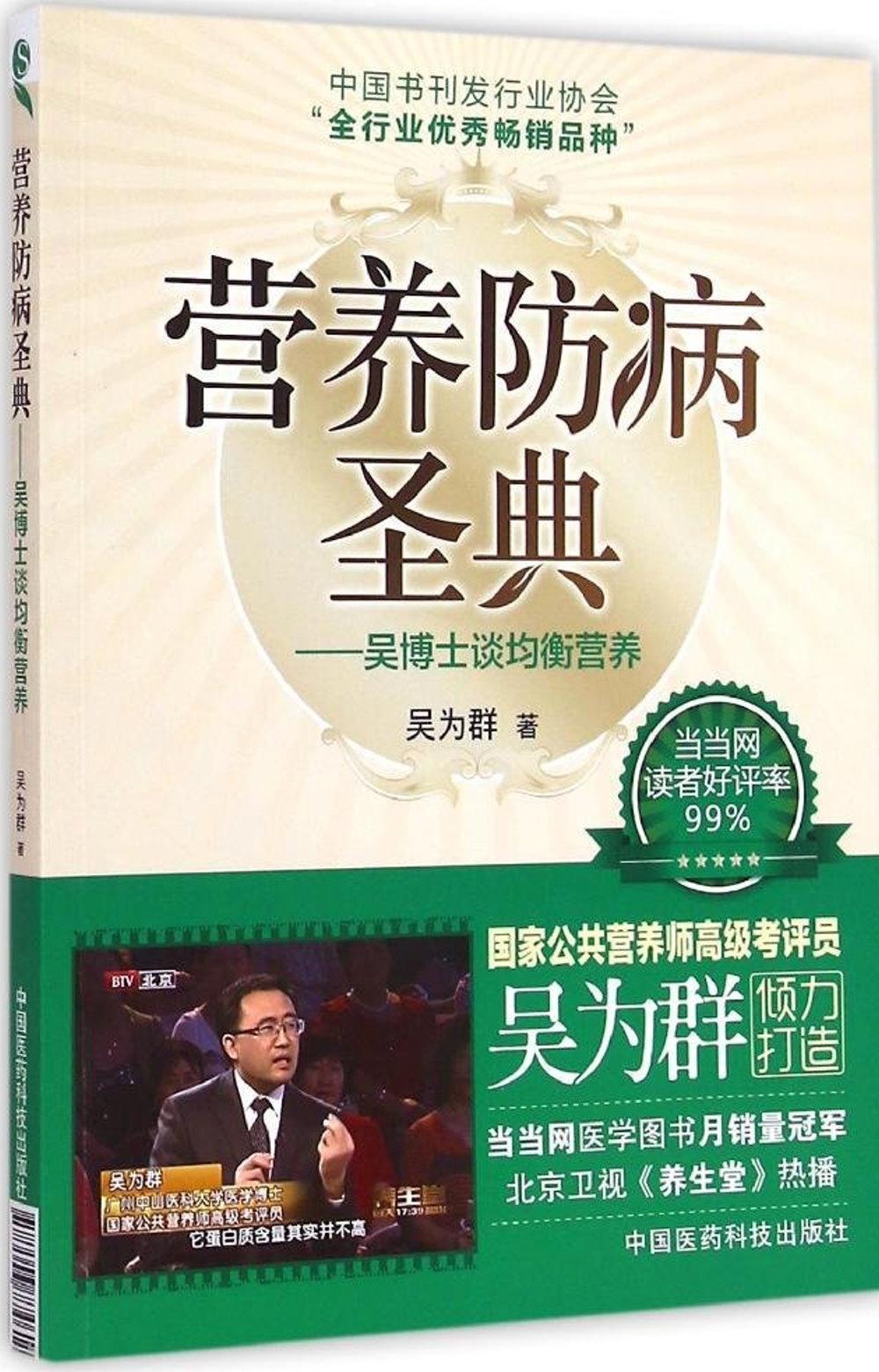 營養防病聖典:吳博士談均衡營養