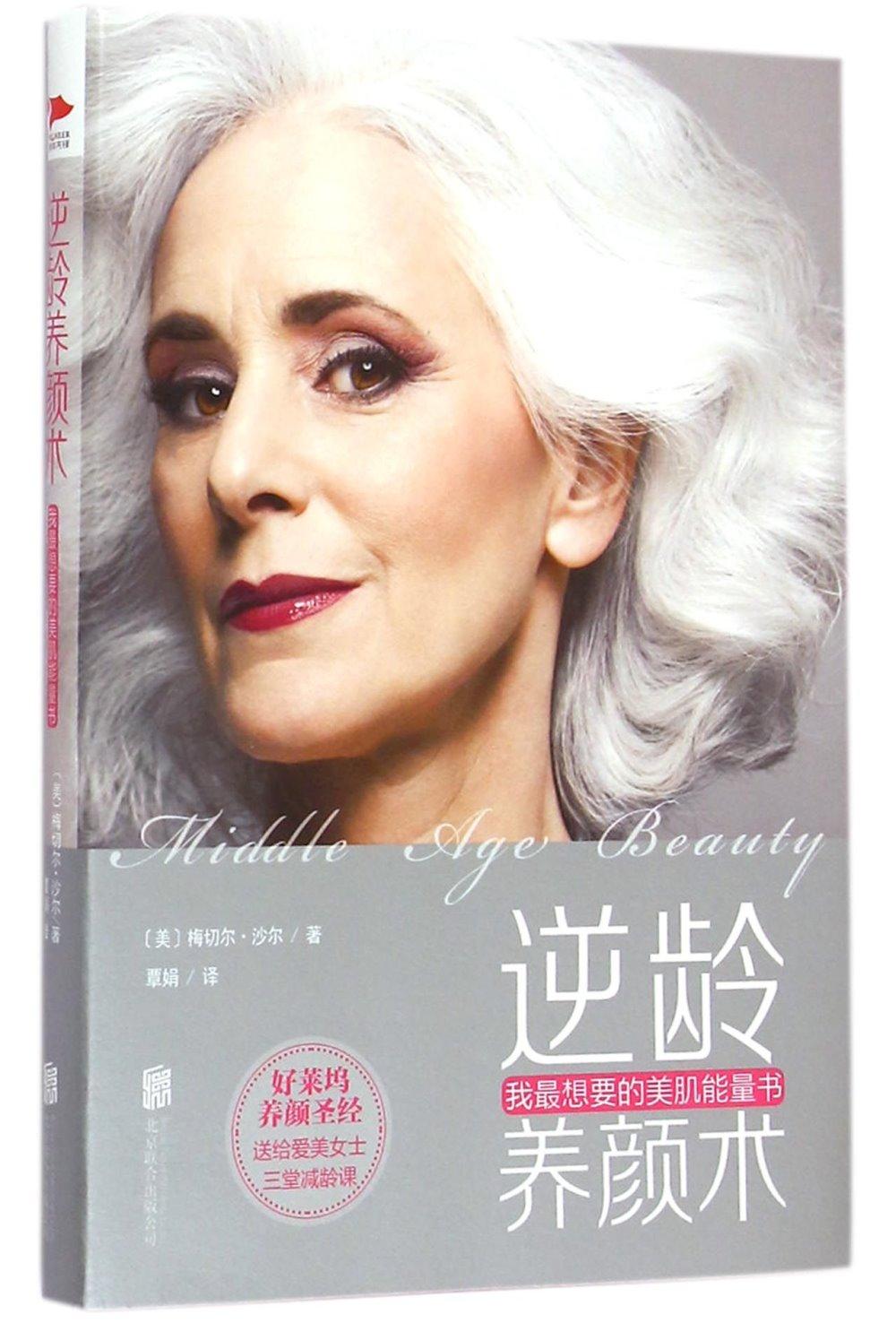逆齡養顏術:我最想要的美肌能量書