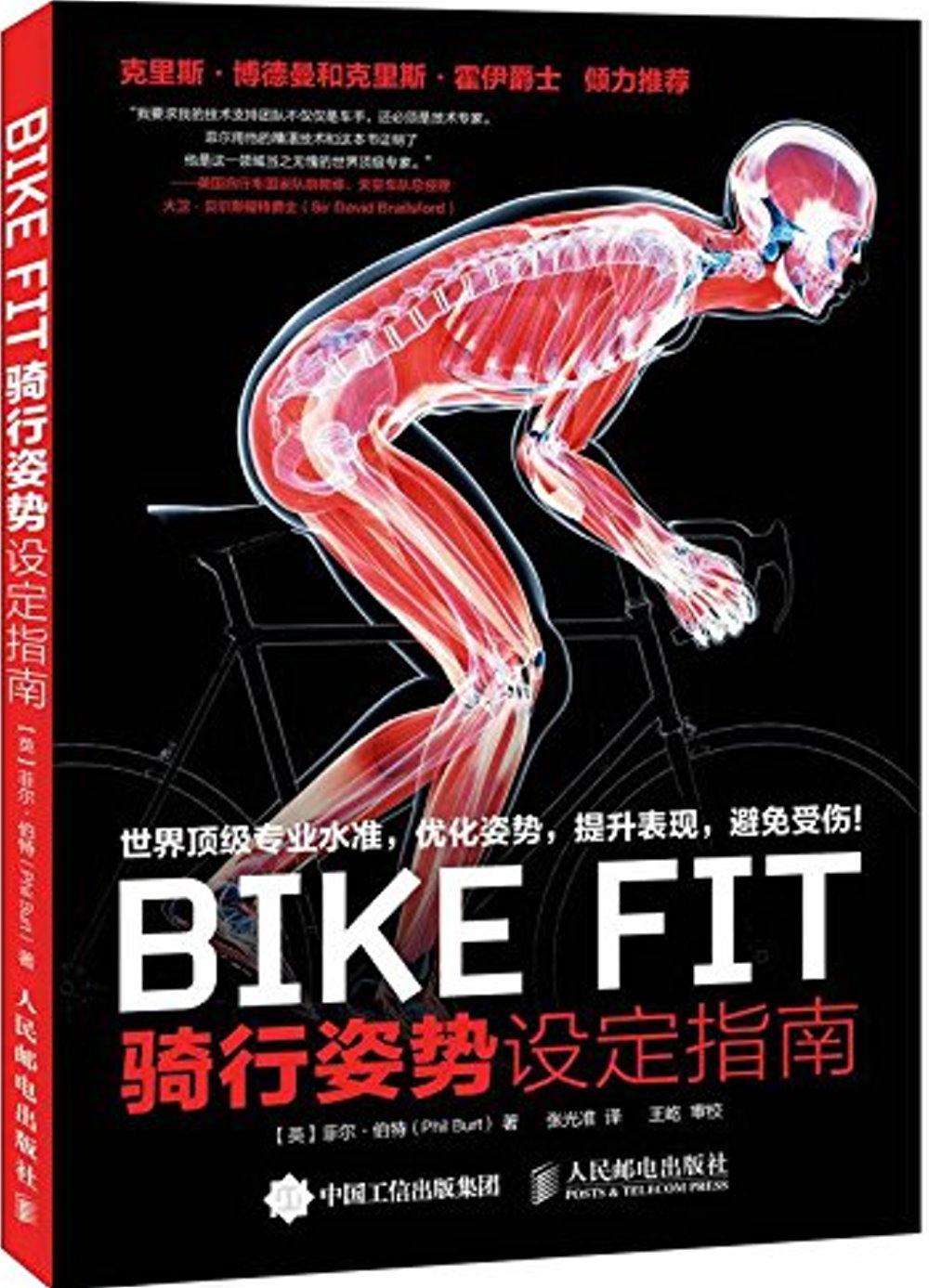 BIKE FIT:騎行姿勢設定指南