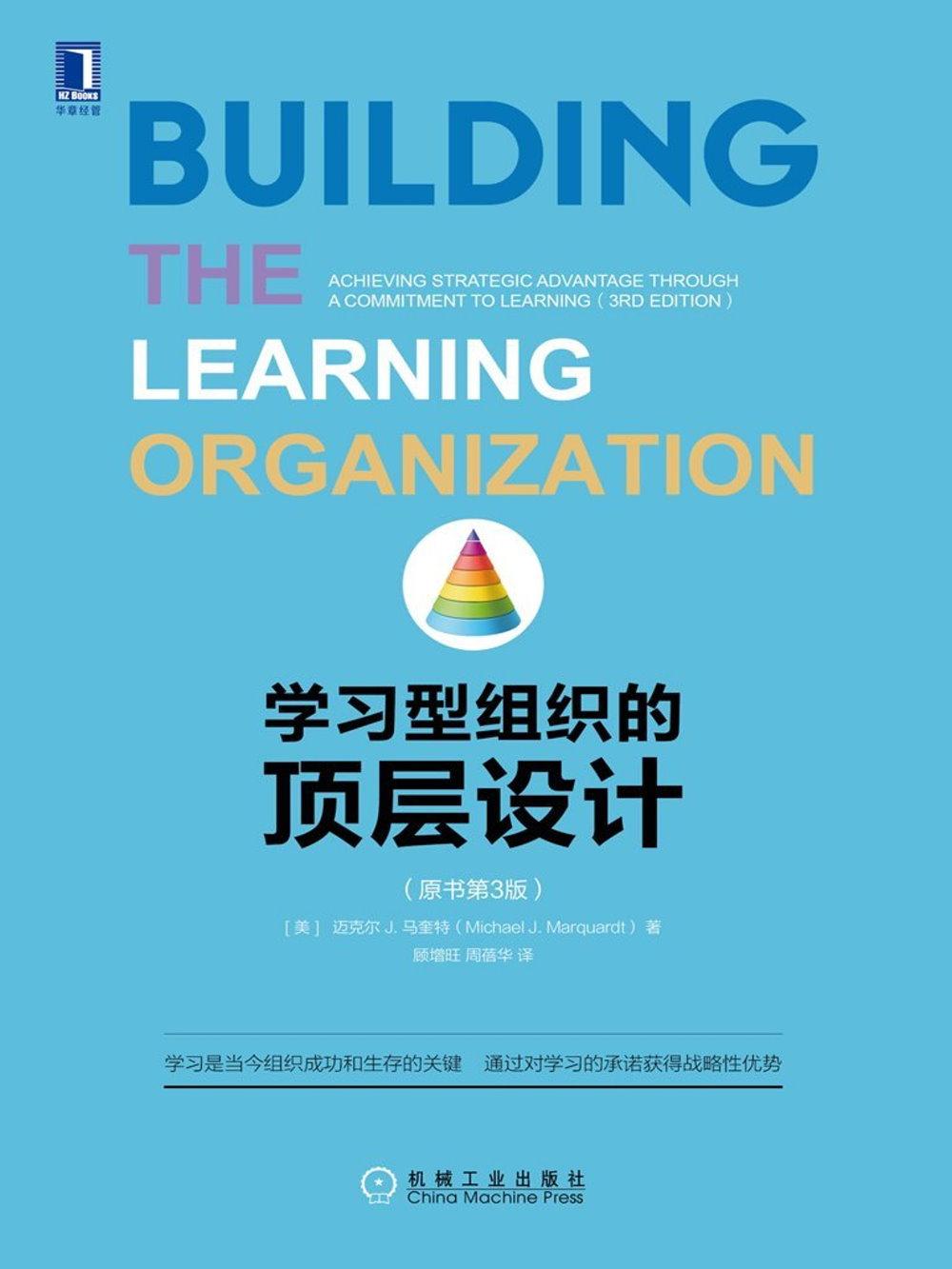 學習型組織的頂層設計(原書第3版)