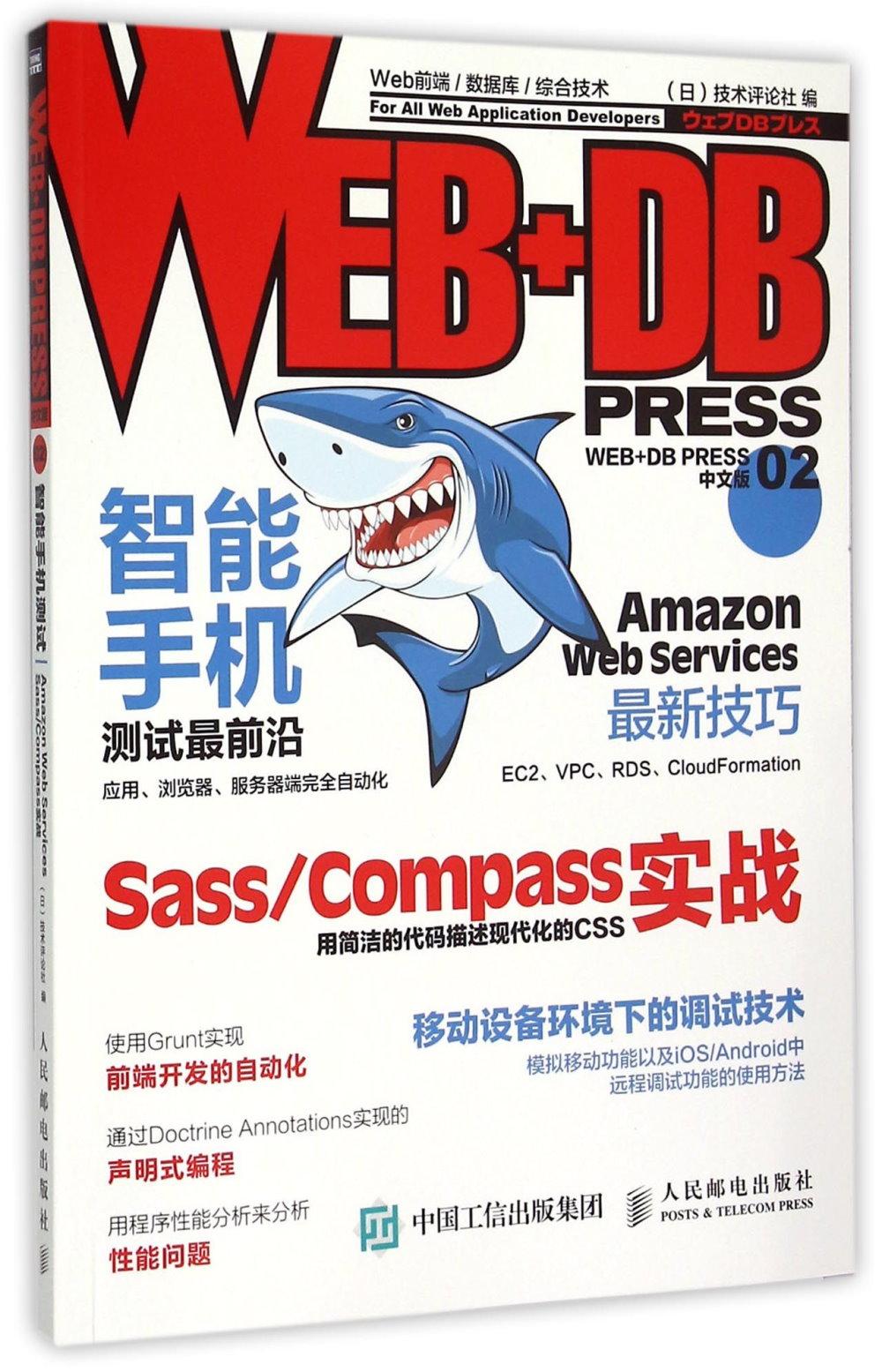 WEB DB PRESS中文版.2