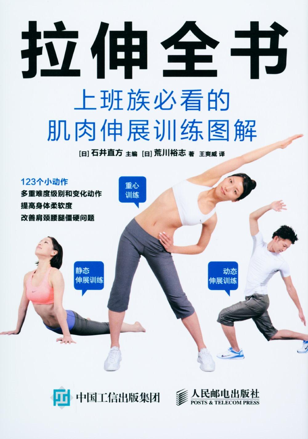 拉伸全書:上班族必看的肌肉伸展訓練圖解