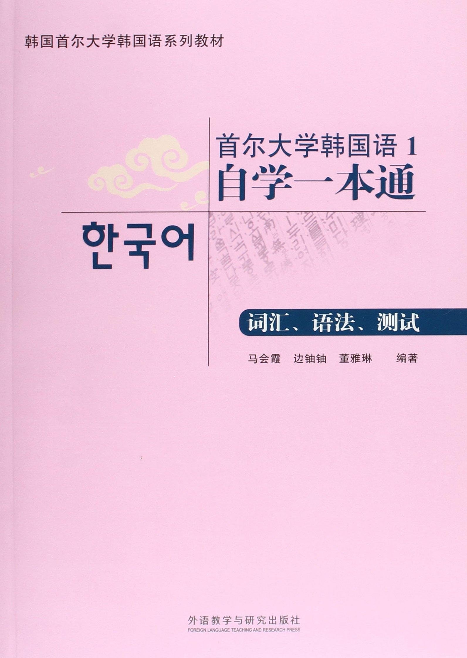 首爾大學韓國語.1:自學一本通 詞匯、語法、測試