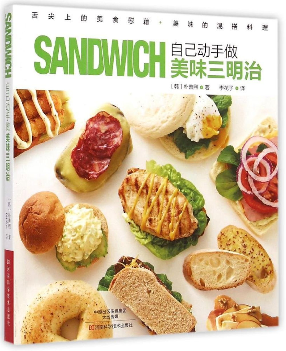 自己動手做美味三明治