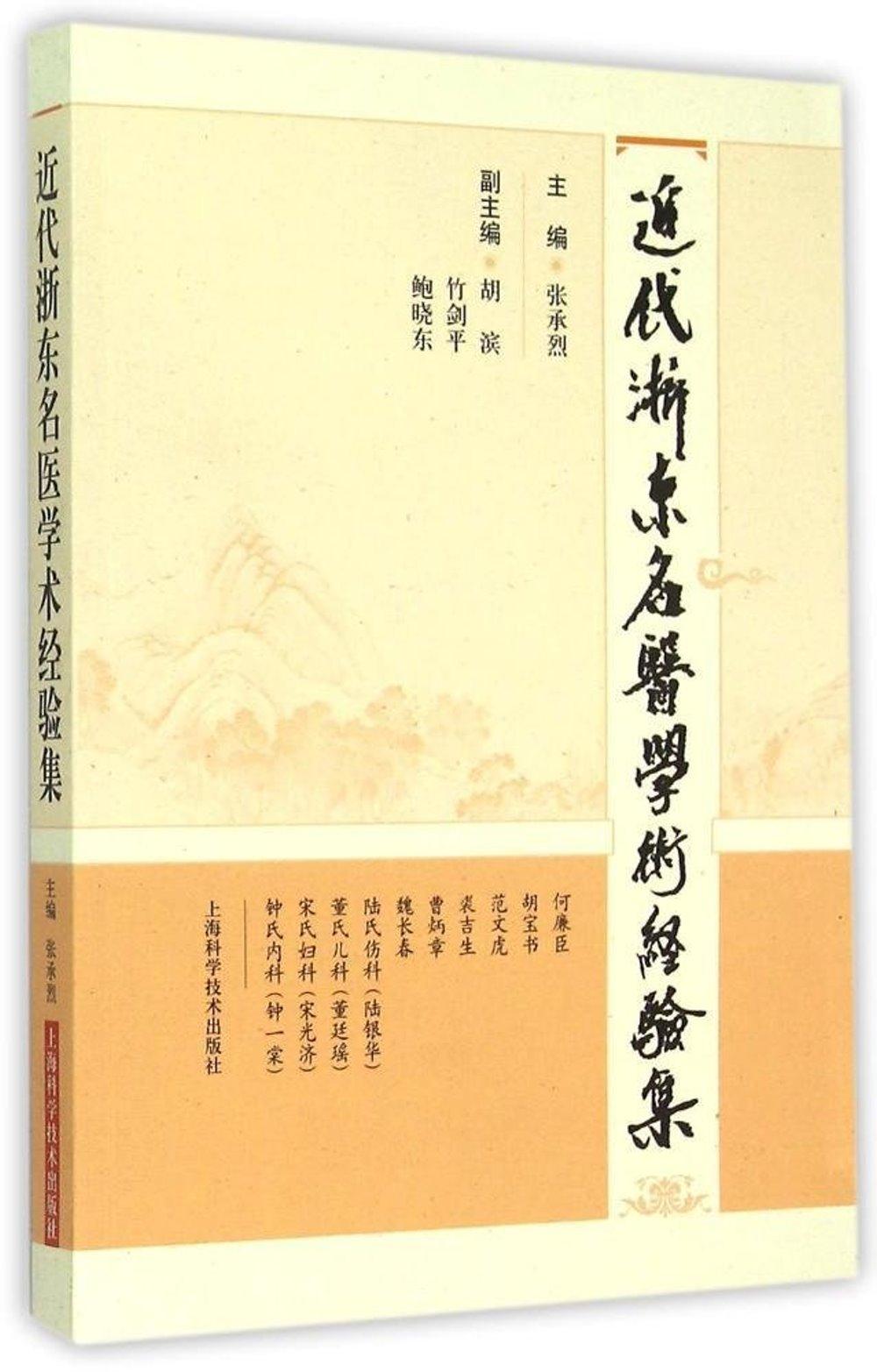近代浙東名醫學術經驗集