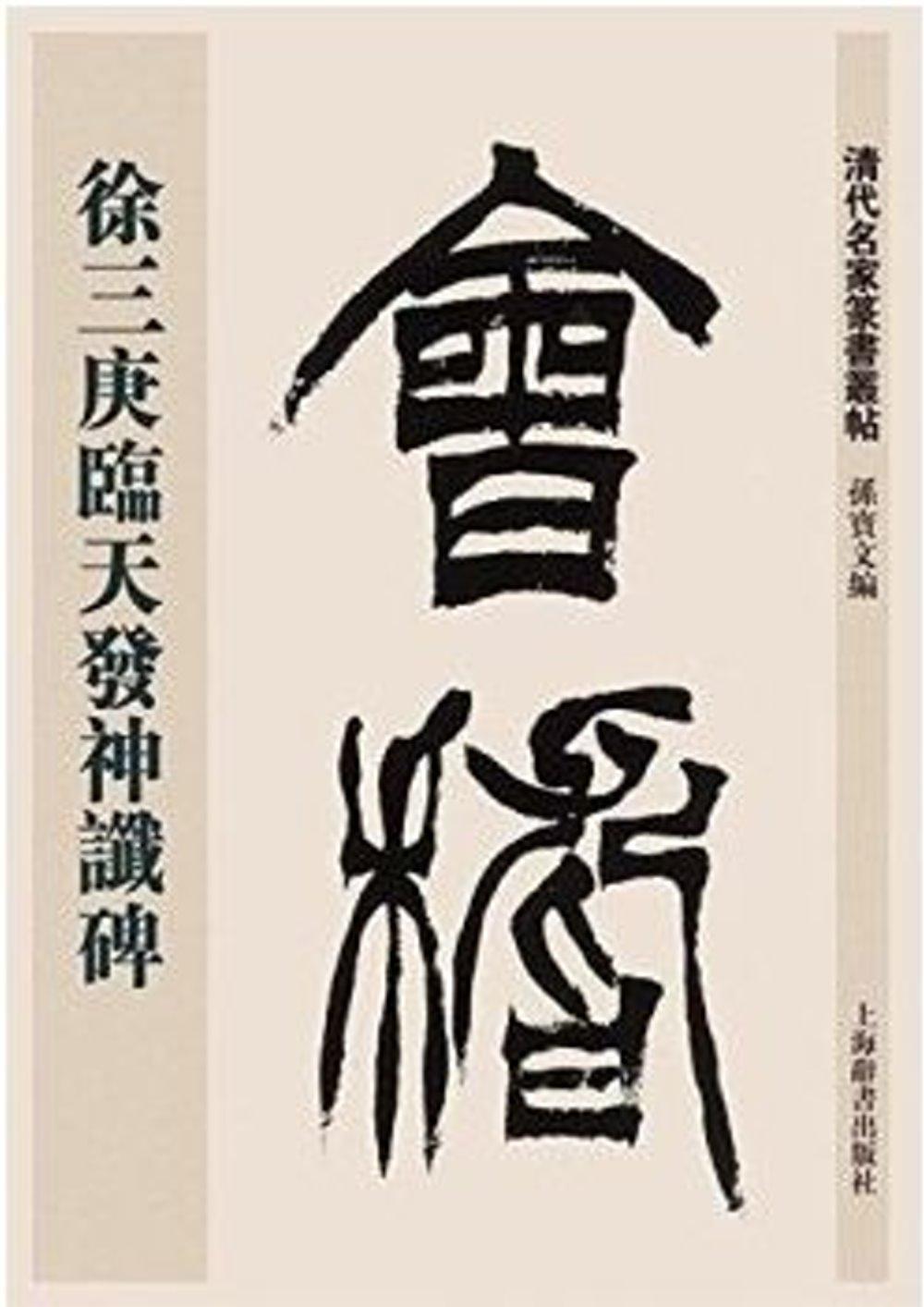 徐三庚篆書天發神讖碑