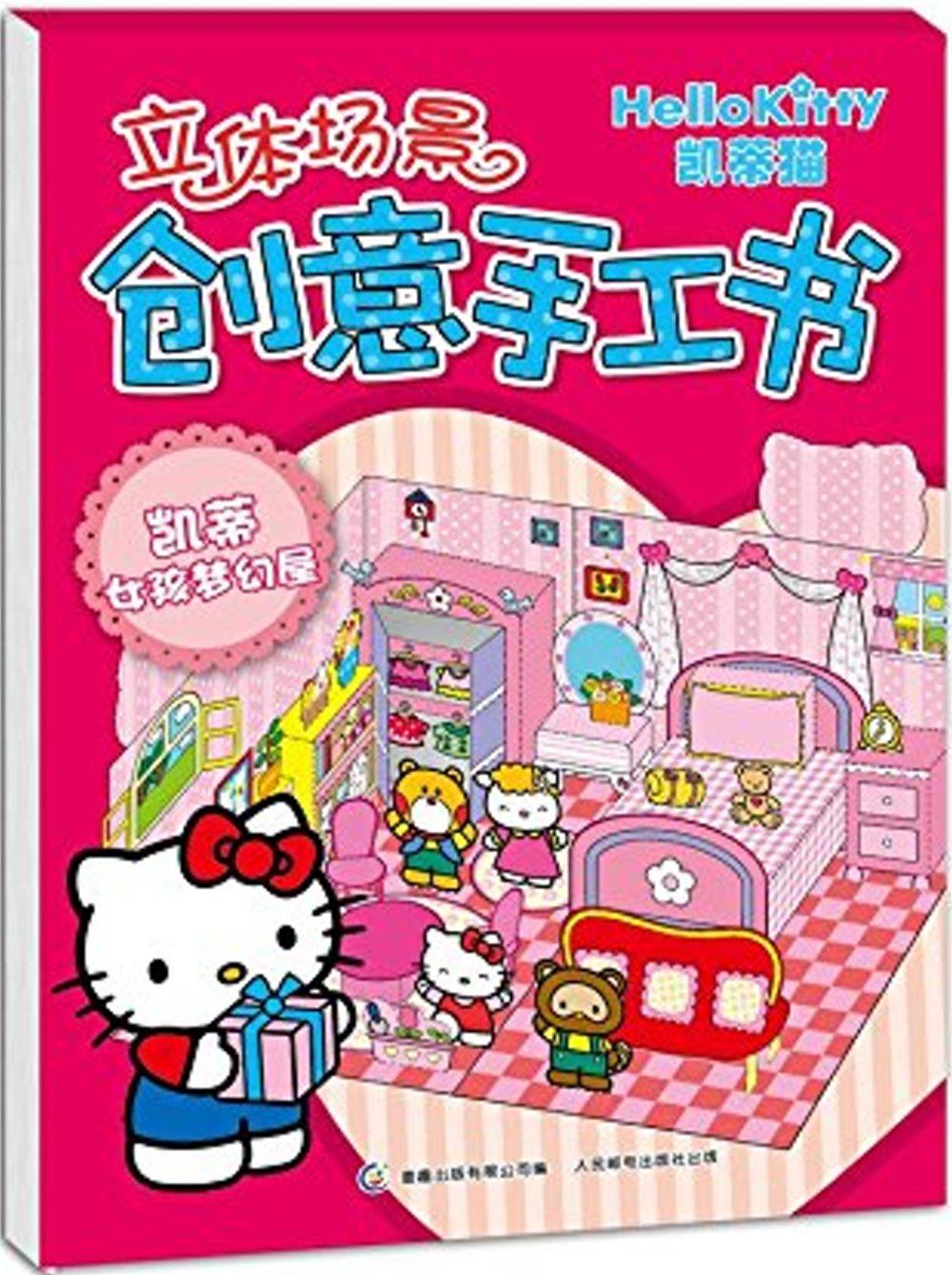 凱蒂貓立體場景 書:凱蒂女孩夢幻屋