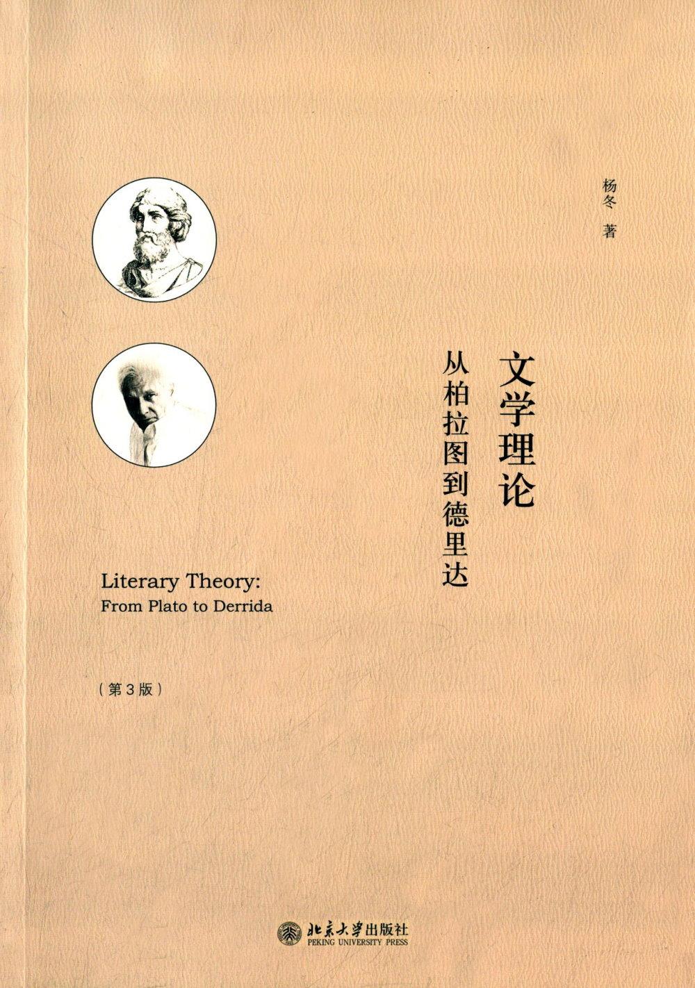 文學理論:從柏拉圖到德里達(第3版)