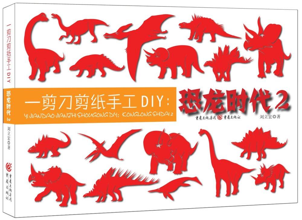一剪刀剪紙手工DIY:恐龍時代2