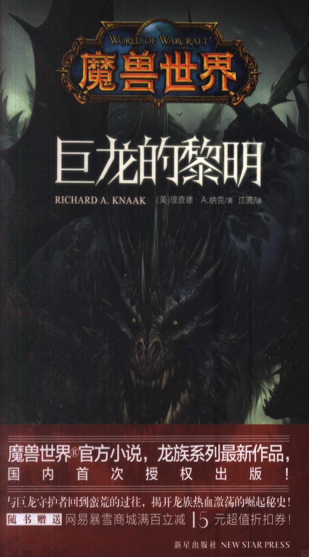 魔獸世界:巨龍的黎明