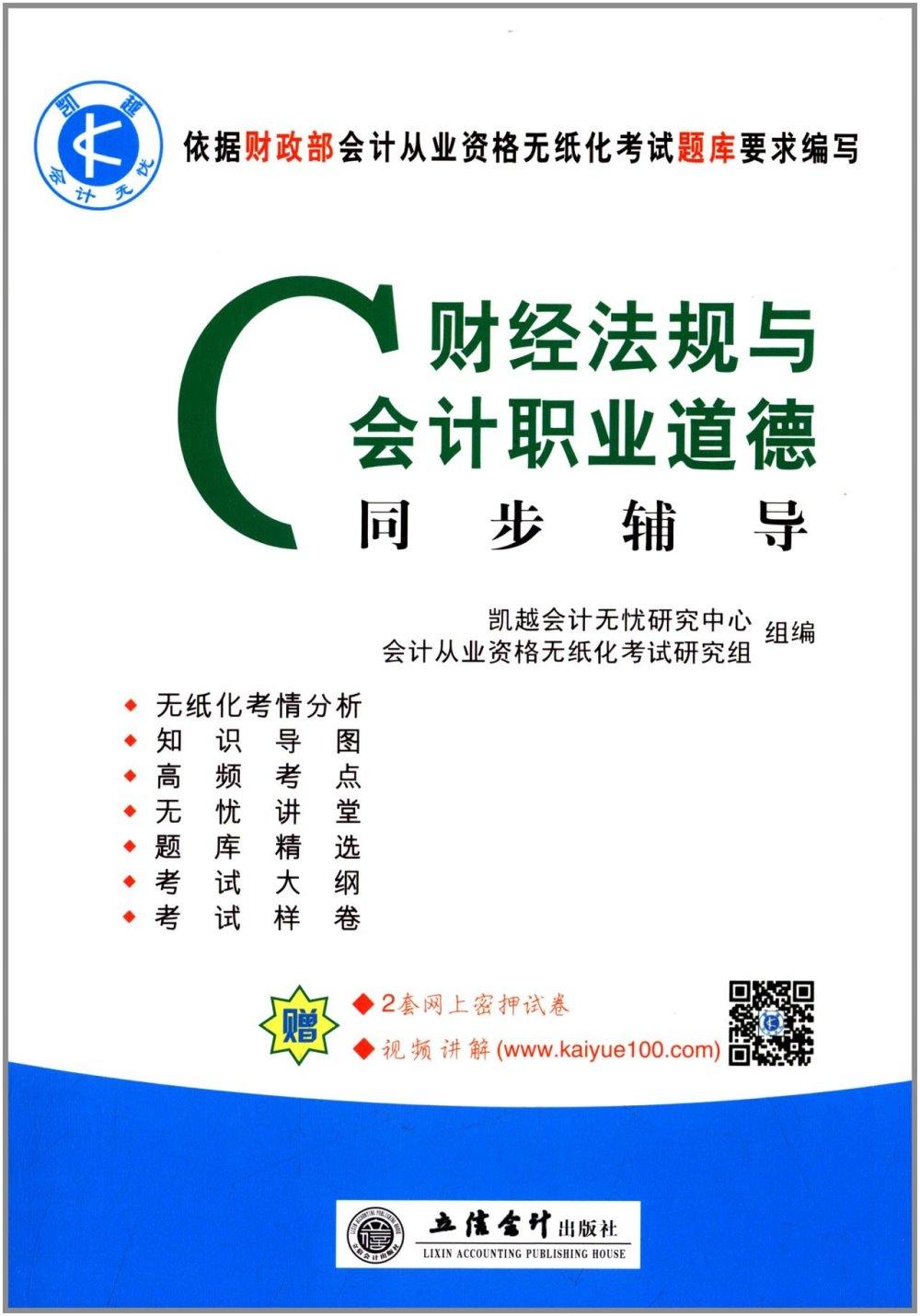 財經法規與會計職業道德同步輔導^(第五版^)