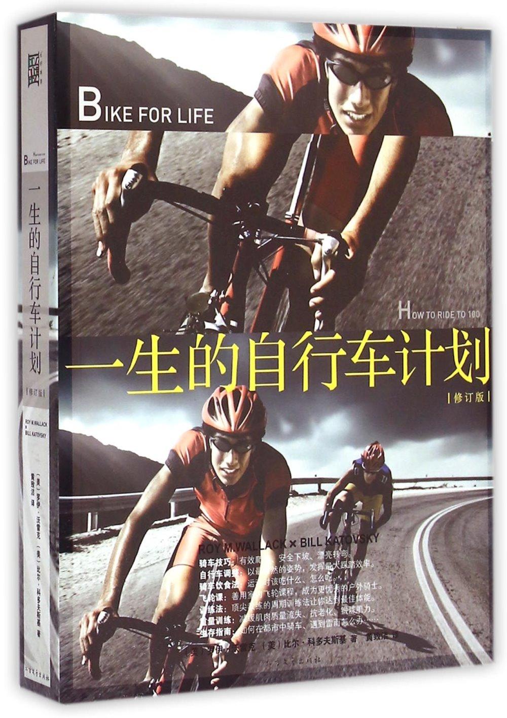一生的自行車計划(修訂版)