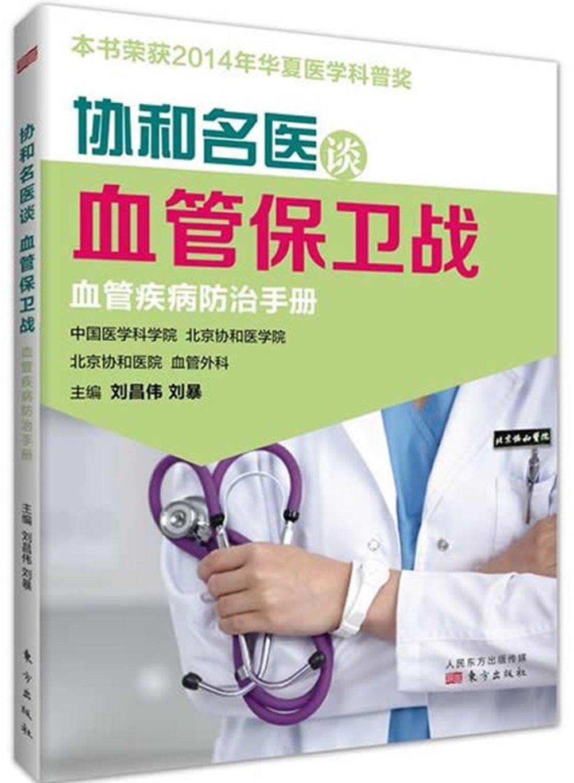 協和名醫談血管保衛戰:血管疾病防治手冊