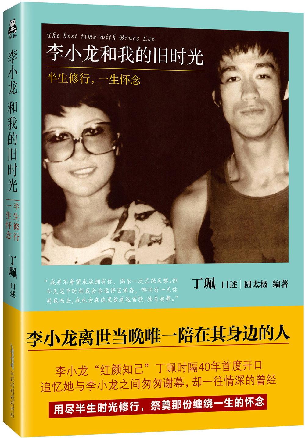 李小龍和我的舊時光:半生修行,一生懷念