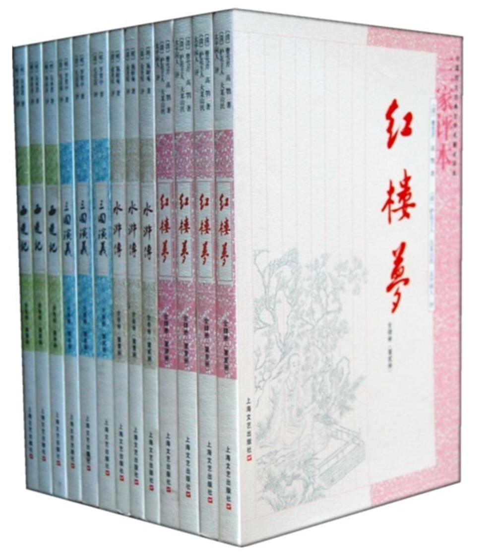 中國四大古典文學名著點評本(全13冊)