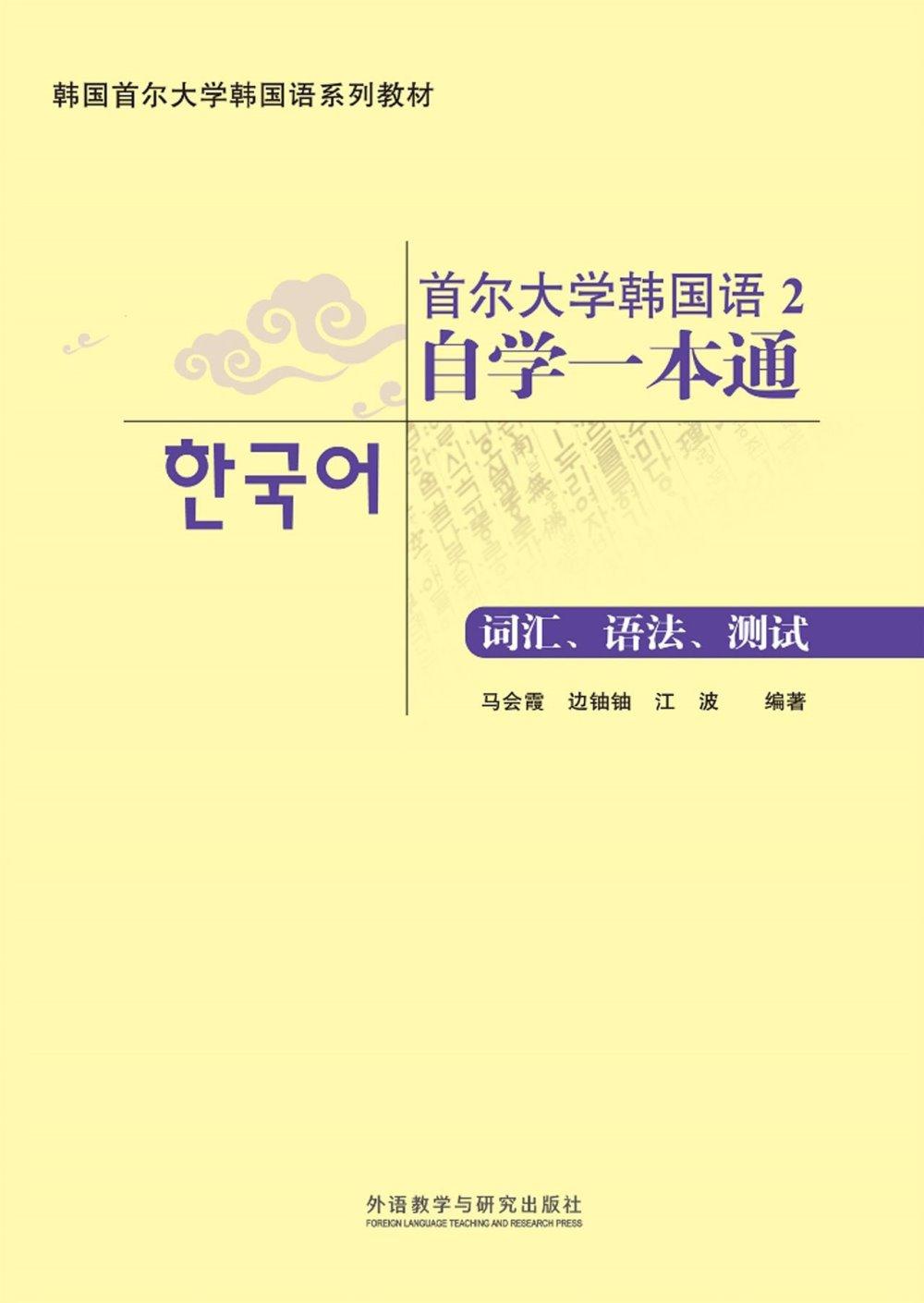 首爾大學韓國語 2 自學一本通:詞匯、語法、測試