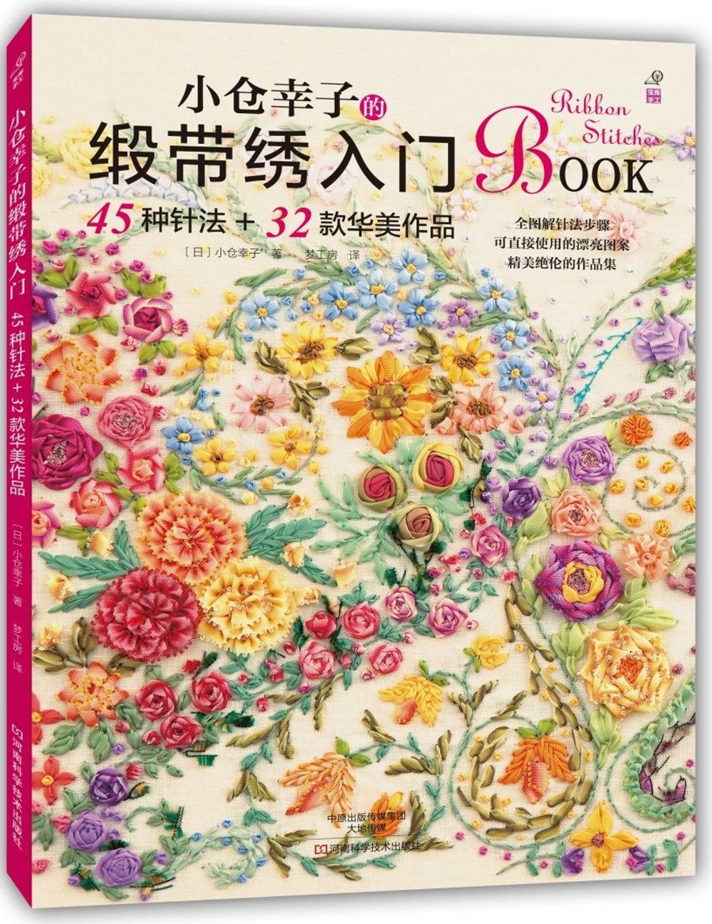 小倉幸子的緞帶綉入門:45種針法+32款華美作品