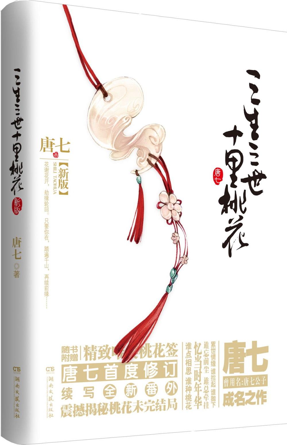 三生三世十里桃花(新版)