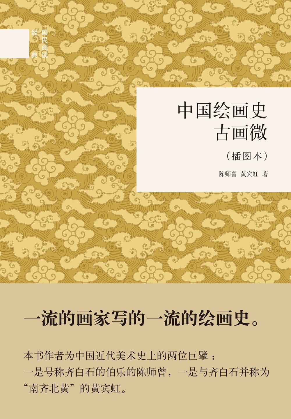 中國繪畫史 古畫微^(插圖本^)