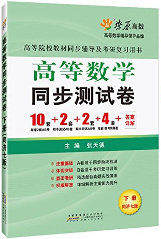 高等數學同步測試卷 下冊  同濟七版