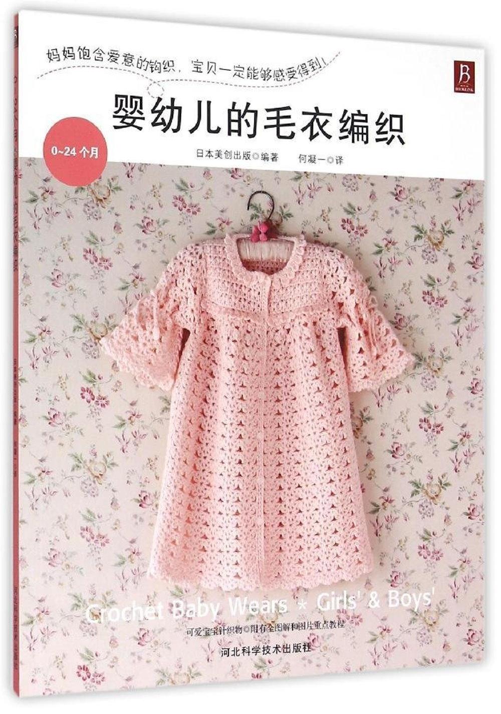 0-24個月嬰幼兒的毛衣編織