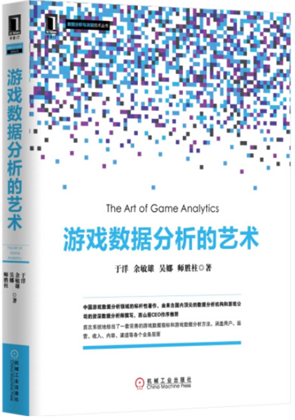 游戲數據分析的藝術