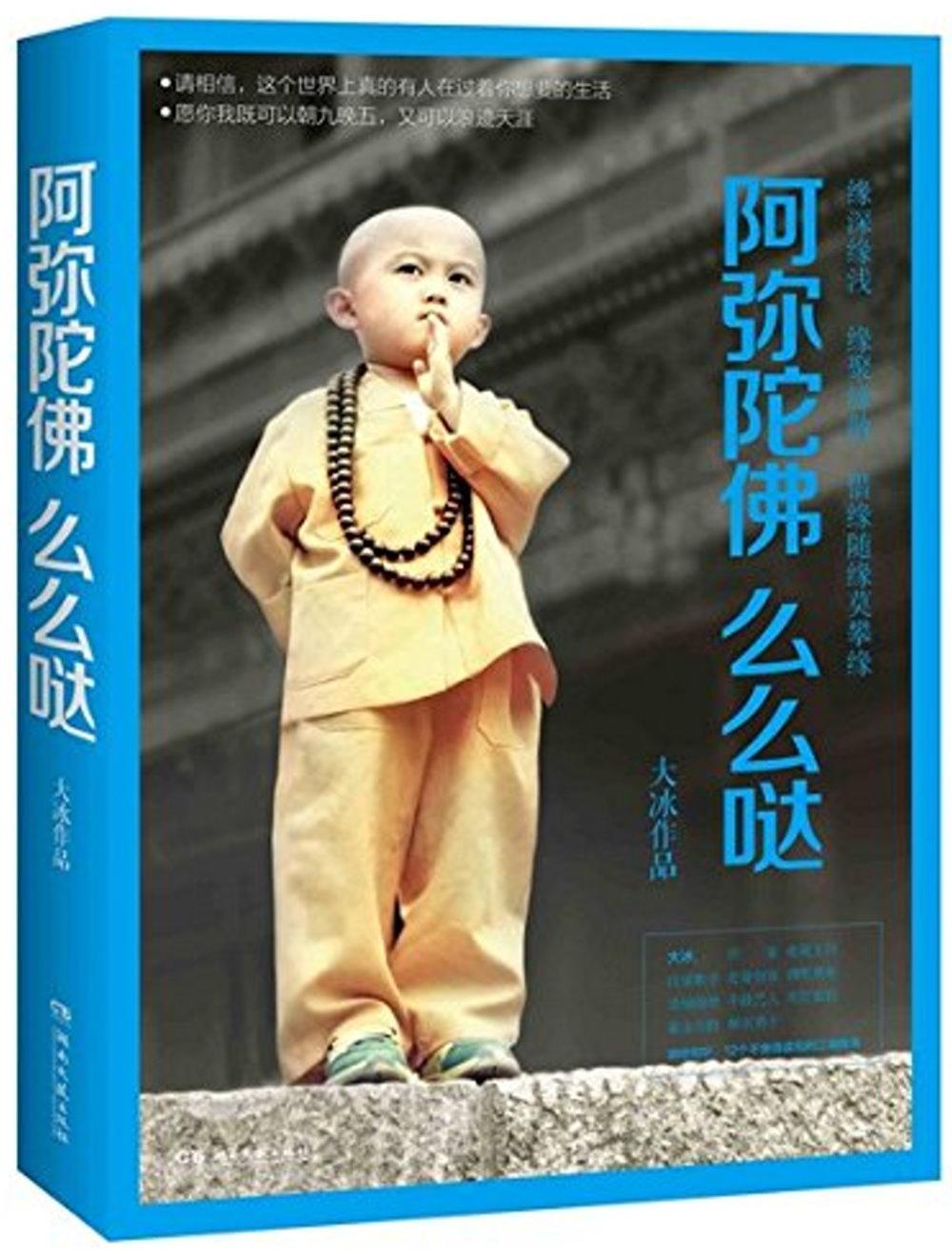 阿彌陀佛麼麼噠