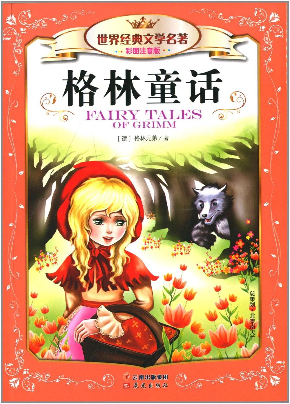 世界 文學名著^(彩圖注音版^):格林童話