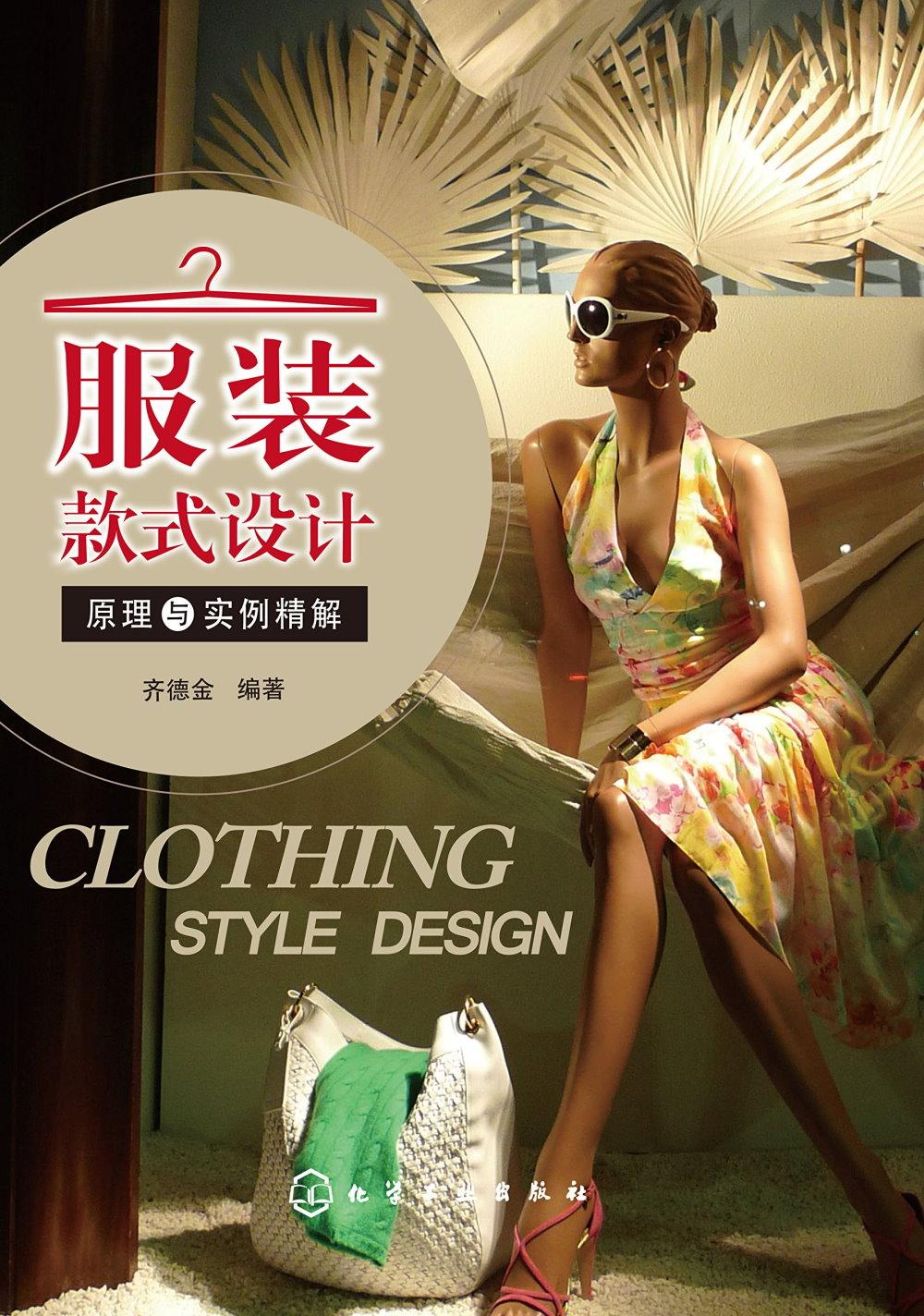 服裝款式 原理與實例精解
