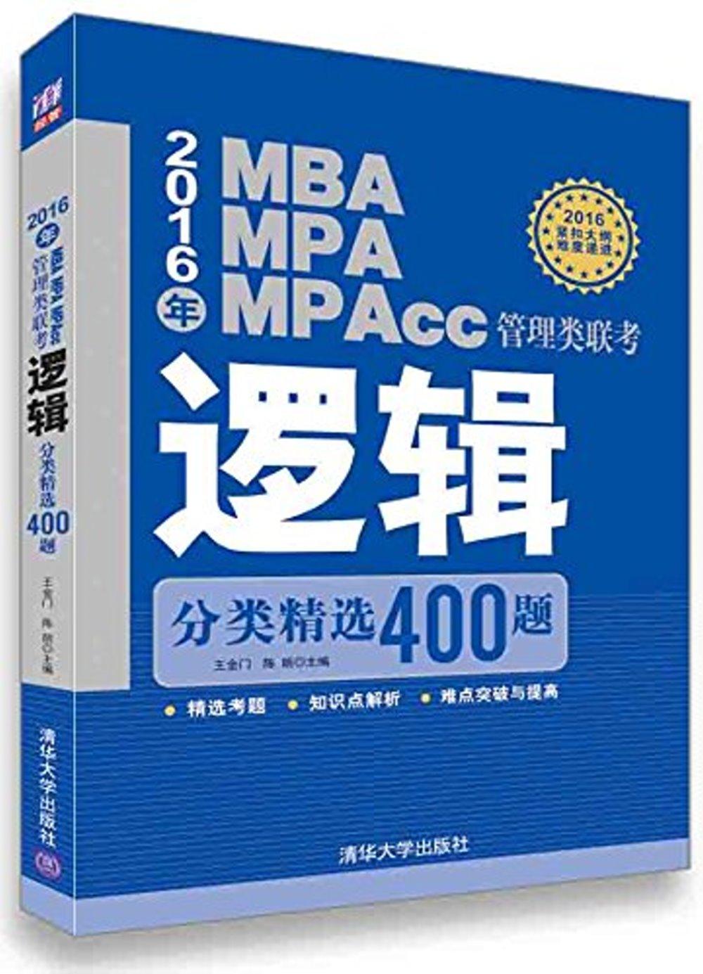2016年MBA、MPA、MPAcc管理類聯考邏輯分類 400題