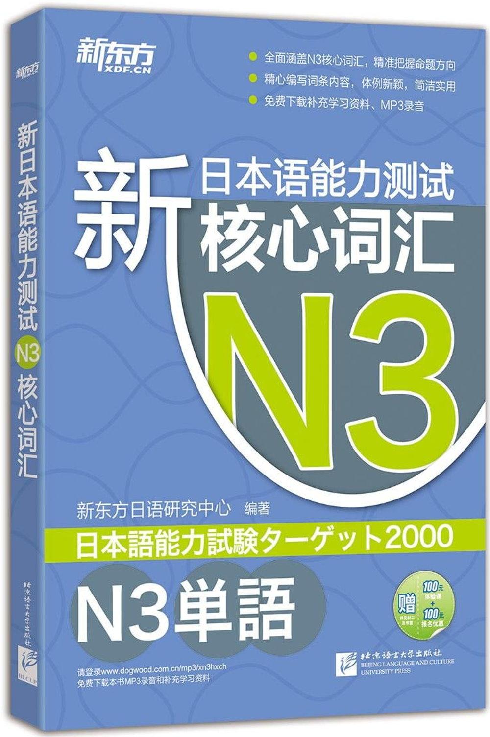 新日本語能力測試N3核心詞匯