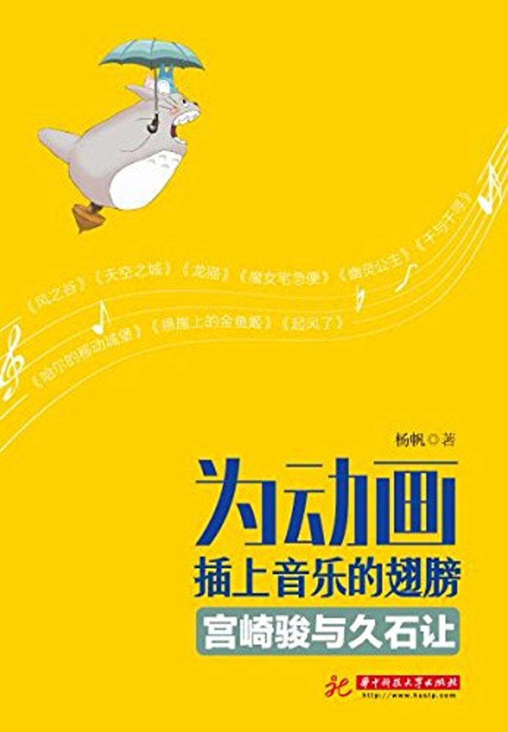 為動畫插上音樂的翅膀:宮崎駿與久石讓